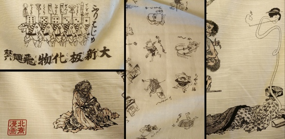 jap_fabric_writing
